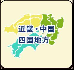 近畿・中国・四国地方